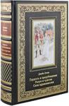 Подарочная книга в кожаном переплете. Джейн Остин. Гордость и предубеждение. Разум и чувства. Сила здравомыслия