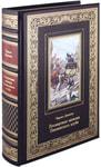 Подарочная книга в кожаном переплете. Посмертные записки Пиквикского клуба. Чарльз Диккенс.
