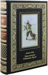 Подарочная книга в кожаном переплете. Приключения Робинзона Крузо