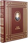 Подарочная книга в кожаном переплете. Ваш Есенин (в футляре)