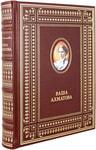 Подарочная книга в кожаном переплете. Ваша Ахматова (в футляре)