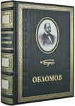 Подарочная книга в кожаном переплете. И.А.Гончаров. Обломов (в футляре)