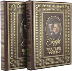 Подарочная книга в кожаном переплете. Сказки братьев Гримм в 2-х томах (в футляре)
