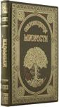 Подарочная книга в кожаном переплете. Сокровищница мудрости