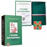 """Подарочный набор """"Учебник пограничника"""" с беретом"""