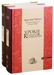Подарочное издание. Джулия Чайлд. Уроки французской кулинарии (в 2-х томах)