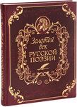 Подарочная книга в кожаном переплете. Золотой век русской поэзии