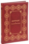 Подарочная книга в кожаном переплете. Конфуций. Философия жизни