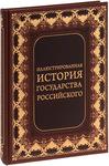 Подарочная книга в кожаном переплете. Иллюстрированная история государства Российского