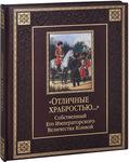 Подарочная книга в кожаном переплете. Отличные храбростью. Собственный Его Императорского Величества конвой (эко-кожа)
