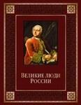 Подарочная книга в кожаном переплете. Великие люди России