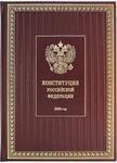 Подарочная книга в кожаном переплете. Конституция Российской Федерации 2020 год
