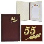 Папка юбилейная с адресом. 55 лет
