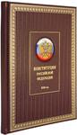 Подарочная книга в кожаном переплете со вставкой финифть. Конституция Российской Федерации (новая редакция 2020 г.)