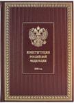 Подарочная книга в кожаном переплете (эко-кожа). Конституция Российской Федерации (новая редакция 2020 г.)