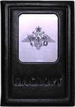Кожаная обложка на паспорт. Герб вооруженных сил РФ