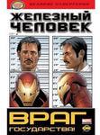 Книга комиксов. Железный человек. Враг государства