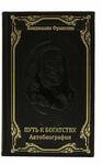 Подарочная книга в кожаном переплете. Бенджамин Франклин. Путь к богатству. Автобиография