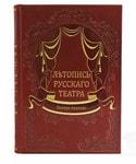 Подарочная книга в кожаном переплете. Летопись Русского театра