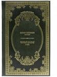 Подарочная книга в кожаном переплете. Малевич К.С. Черный квадрат. О себе