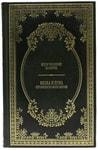 Подарочная книга в кожаном переплете. Шаляпин Ф.И. Маска и душа. Страницы из моей жизни