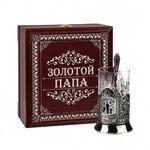 Подарочный набор c подстаканником в деревянной шкатулке (3 предмета). Золотой папа