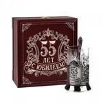 Подарочный набор c подстаканником в деревянной шкатулке (3 предмета). С Юбилеем! 55 лет