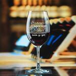Бокал для вина с гравировкой. Бокальчик красного вина, мадемуазели пьют до дна