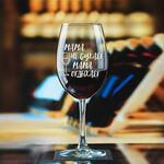 Бокал для вина с гравировкой. Мама не бухает, мама отдыхает