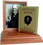 """Подарочный набор с миниатюрной книгой в кожаном переплете. Зигмунд Фрейд """"Записки психоаналитика"""""""