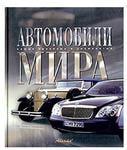 Подарочное издание. Автомобили мира