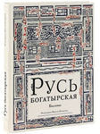 Подарочное издание. Русь богатырская. Былины в пересказе Ирины Карнауховой
