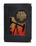 Подарочная книга в кожаном переплете. Нефть. Люди, которые изменили мир