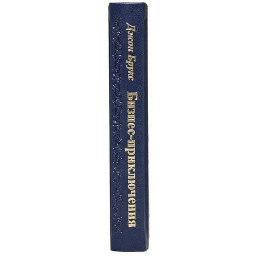 Подарочная книга в кожаном переплете. Бизнес-приключения. 12 классических историй Уолл-стрит (фото, вид 2)