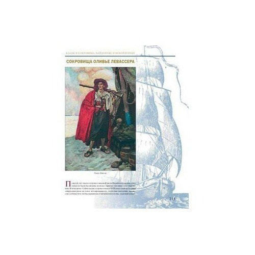 Подарочное издание. Николя Перье. Пираты. Всемирная энциклопедия (фото, вид 37)