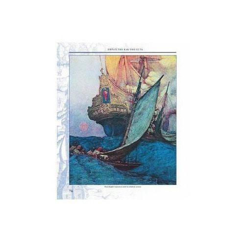 Подарочное издание. Николя Перье. Пираты. Всемирная энциклопедия (фото, вид 48)