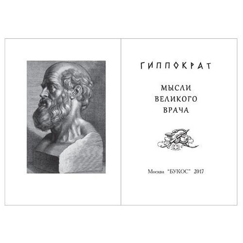 Подарочный набор с миниатюрной книгой в кожаном переплете. Гиппократ «Мысли великого врача» (фото, вид 1)