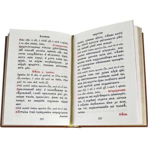 Подарочная книга в кожаном переплете. Канонник (текст церковнославянский) (фото, вид 1)