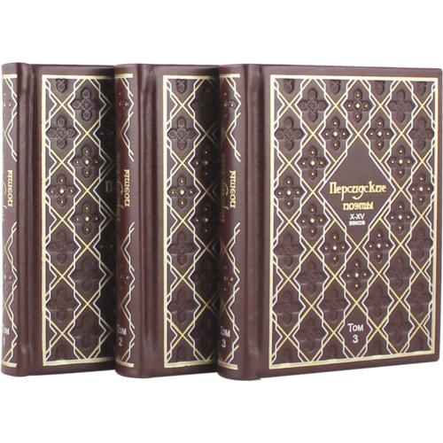 Миниатюрная книга в кожаном переплете. Персидские поэты 10-15 веков в 3-х томах (в коробе) (фото, вид 1)