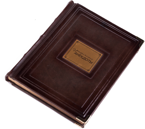 Подарочная книга в кожаном переплете. Исторические анекдоты (фото, вид 2)