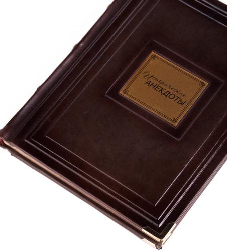 Подарочная книга в кожаном переплете. Исторические анекдоты (фото, вид 3)