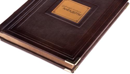 Подарочная книга в кожаном переплете. Исторические анекдоты (фото, вид 4)