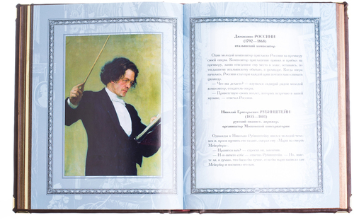 Подарочная книга в кожаном переплете. Исторические анекдоты (фото, вид 6)