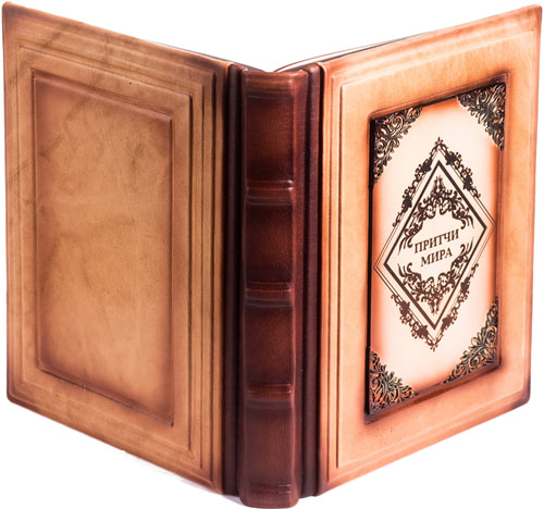Подарочная книга в кожаном переплете. Лучшие притчи мира (фото, вид 1)