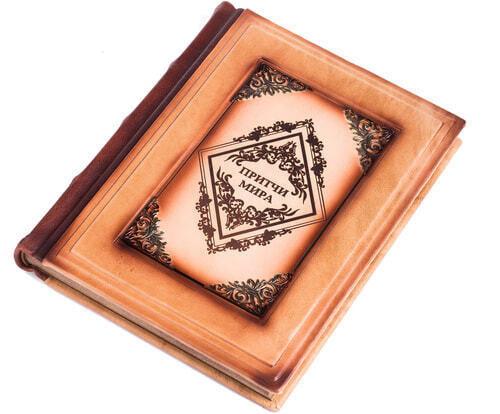 Подарочная книга в кожаном переплете. Лучшие притчи мира (фото, вид 2)