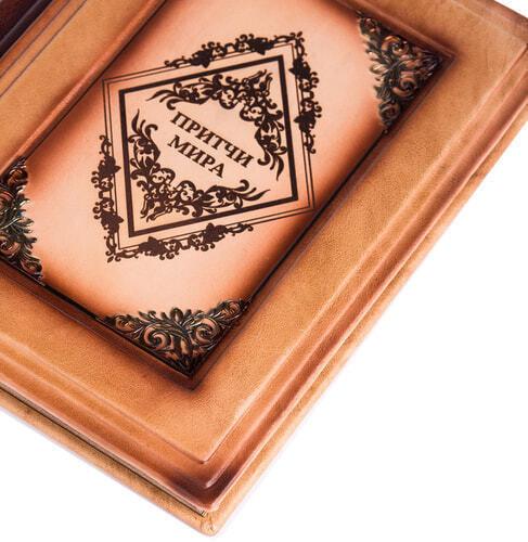 Подарочная книга в кожаном переплете. Лучшие притчи мира (фото, вид 4)
