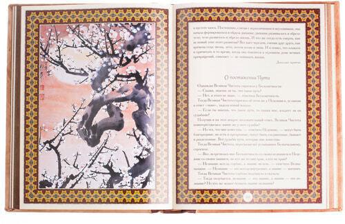 Подарочная книга в кожаном переплете. Лучшие притчи мира (фото, вид 5)