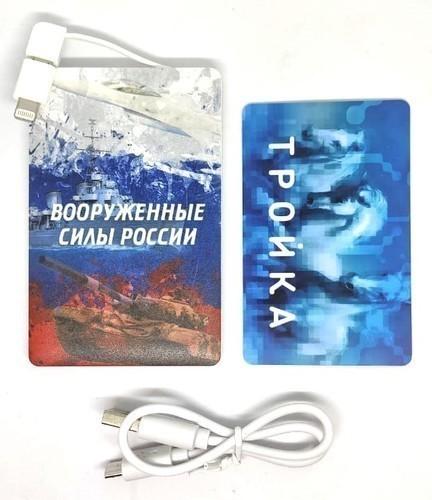 Подарочный внешний аккумулятор Вооруженные силы России (2500 mah) (фото, вид 2)