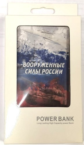 Подарочный внешний аккумулятор Вооруженные силы России (2500 mah) (фото, вид 3)