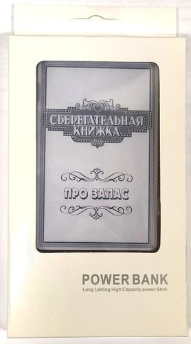 Подарочный внешний аккумулятор Сберегательная книжка. Про запас (2500 mah) (фото, вид 3)